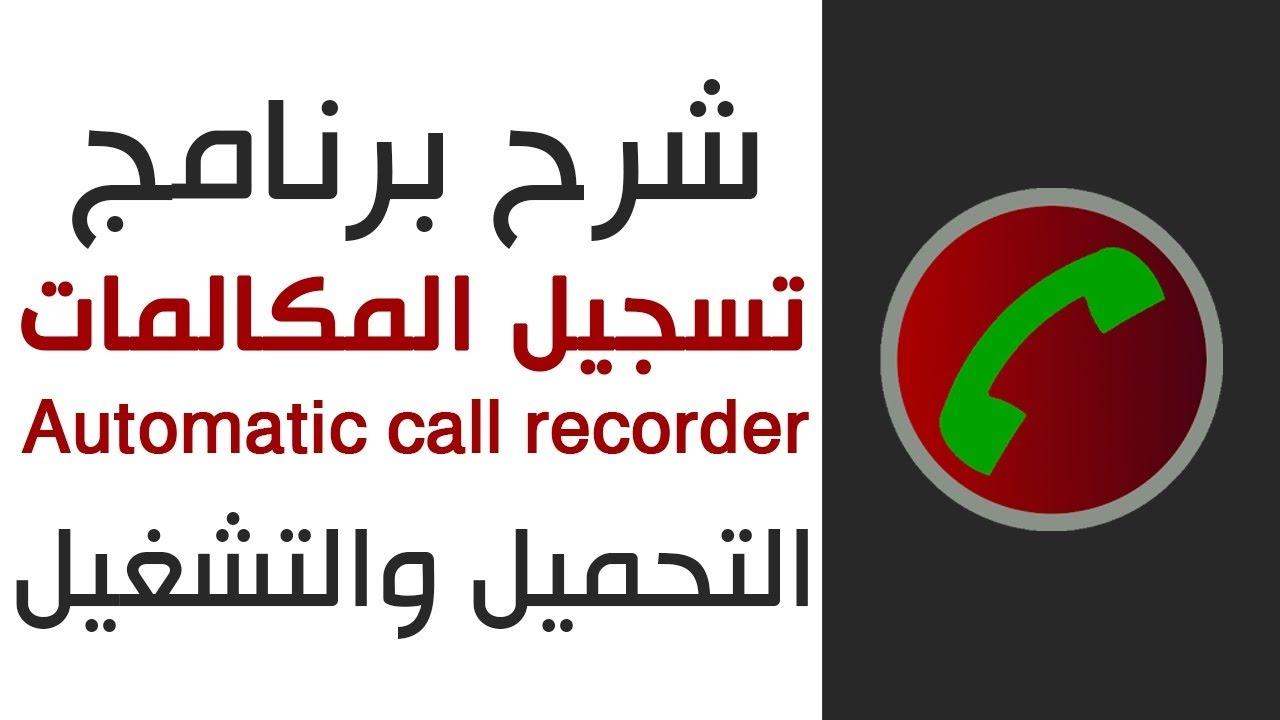 برنامج مسجل المكالمات للاندرويد