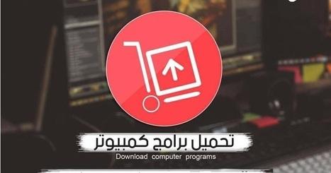 تحميل برامج كمبيوتر 2018 مجانا