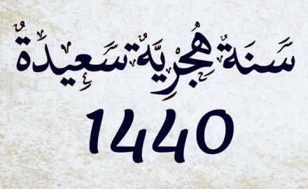 تحميل التقويم الهجري 1440 والميلادي 2019 كامل مع الاجازات