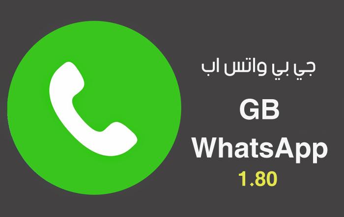 تحميل واتس اب جي بي 2019 gbwhatsApp مجانا