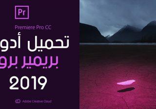 تحميل برنامج بريمير للمونتاج عربي مجانا 2019