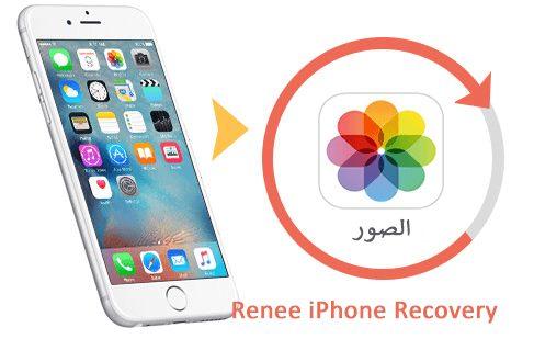 برنامج لاستعادة الصور المحذوفة من الايفون