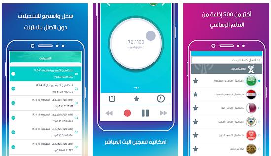 تحميل تطبيق اذاعة القران الكريم السعودية للاندرويد 2019 موقع برنامج