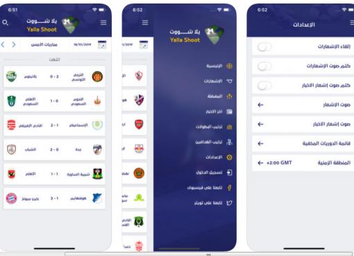 تحميل تطبيق يلا شوت للايفون 2019 لمشاهدة المباريات مباشر مجانا