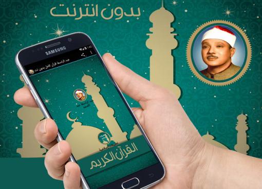 تحميل القران الكريم بصوت عبد الباسط عبد الصمد للاندرويد
