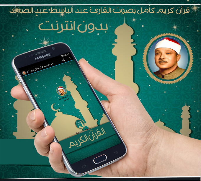 تحميل القران الكريم كاملا بصوت عبد الباسط عبد الصمد ترتيل