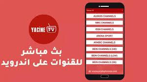 برنامج yacine tv للاندرويد