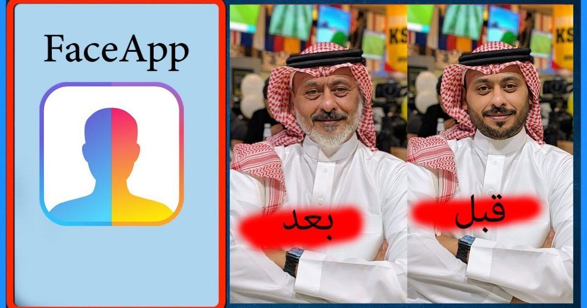 تحميل تطبيق فيس اب FaceApp للايفون للاندرويد مجانا