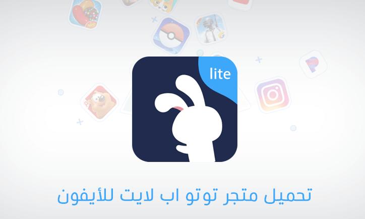 متجر توتو اب لايت للايفون TutuApp Lite