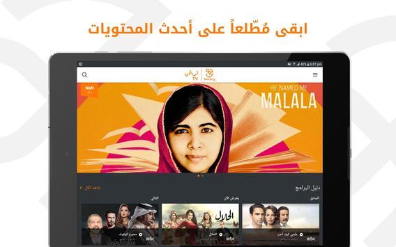 تطبيق جوي tv للايفون