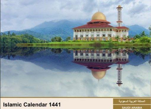 تقويم ام القرى ١٤٤١ pdf