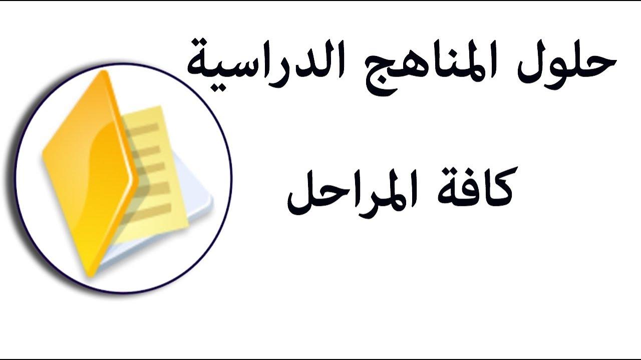 برنامج حلول للمناهج الدراسية