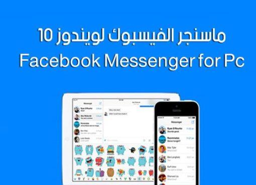 تحميل برنامج فيس بوك ماسنجر ويندوز 10 للكمبيوتر عربي