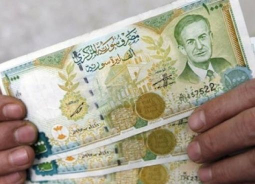 تحميل تطبيق أسعار الصرف السورية 2020 اخر اصدار مجانا