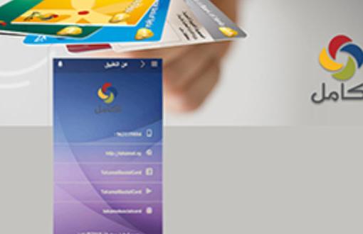 تحميل تطبيق وين البطاقة الذكية سوريا