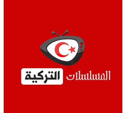 برنامج لمشاهدة المسلسلات التركية للاندرويد