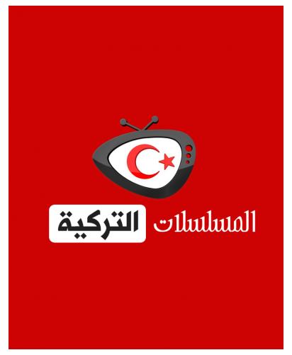 تحميل تطبيق دراما تركية Turkish Drama مترجمة للاندرويد والايفون