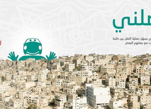 تحميل تطبيق وصلني سوريا