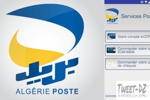 تطبيق بريد الجزائر