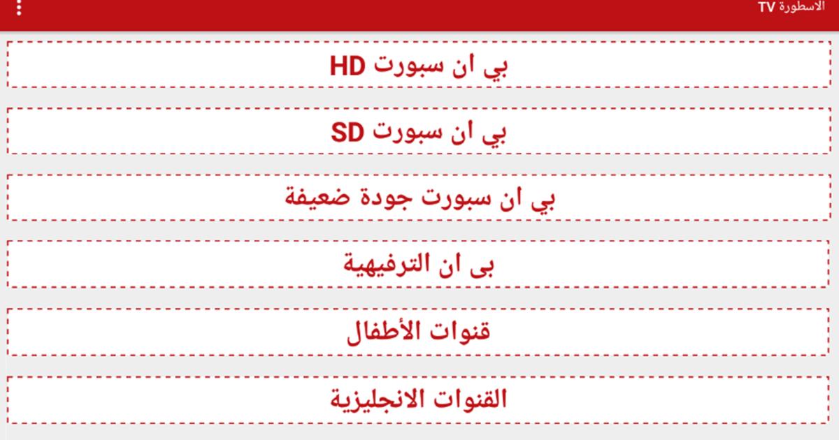 تطبيق الاسطورة tv