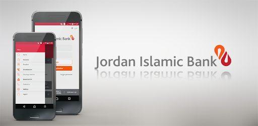 تطبيق البنك الاسلامي الاردني