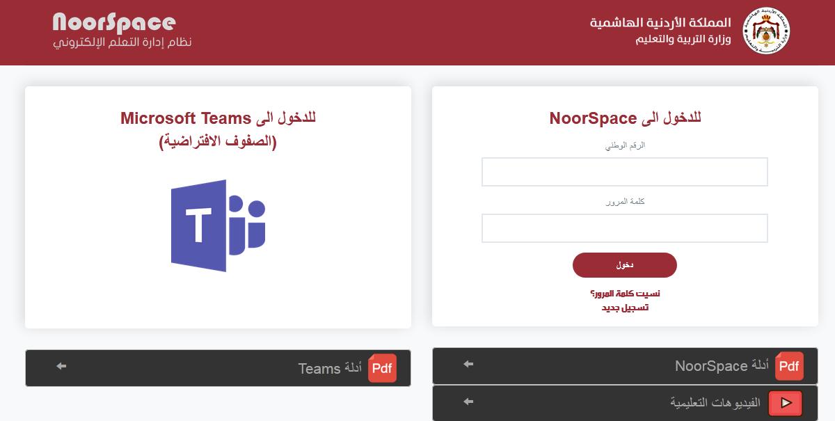 تطبيق نور سبيس الاردن للتعليم عن بعد لطلاب المملكة