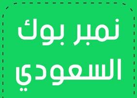 نمبر بوك السعودي