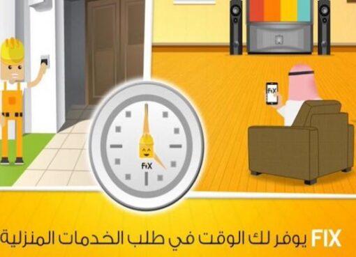 تحميل تطبيق بيتك للصيانة المنزلية للايفون مجانا
