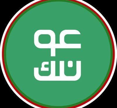 تحميل تطبيق عونك Aonk للاندرويد والايفون سلطنة عمان 2021 مجانا