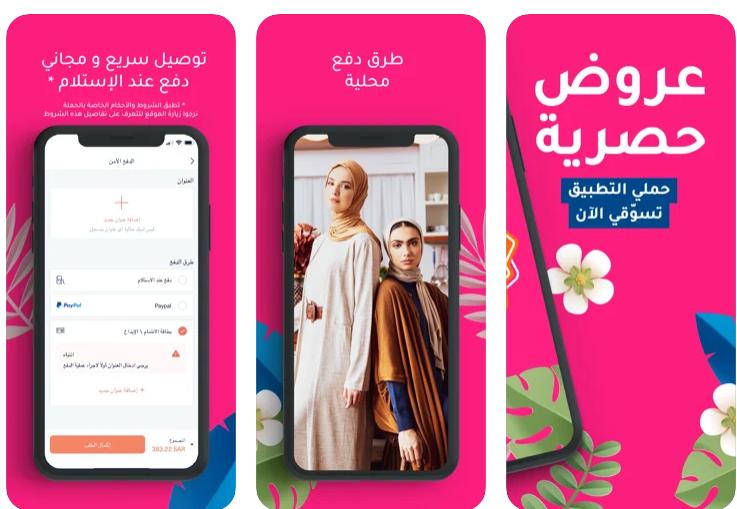 تطبيق modanisa الكويت