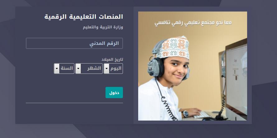 رابط منصة منارة البوابة التعليمية سلطنة عمان للكمبيوتر والموبايل