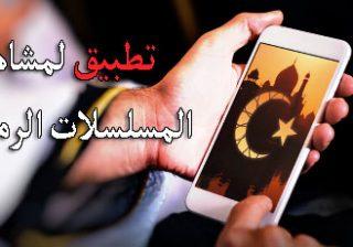 تطبيق مشاهدة مسلسلات رمضان 2021