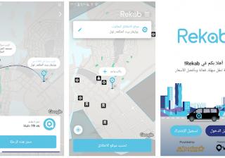 تحميل تطبيق ركاب النقل الذكي recab للاندرويد مجانا