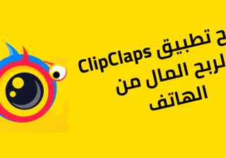 تطبيق clipclaps للاندرويد
