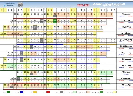 تحميل التقويم الهجري 1443 والميلادي 2021 كامل بالاجازات pdf