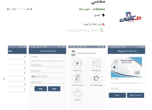 تحميل تطبيق معاشي للاندرويد 2022 وزارة التضامن الاجتماعي مصر