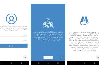 تحميل تطبيق egypt health passport للاندرويد 2022 مجانا