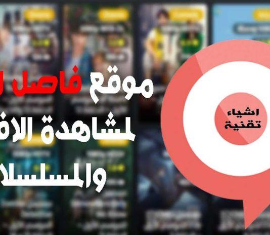 تطبيق فاصل إعلاني للايفون